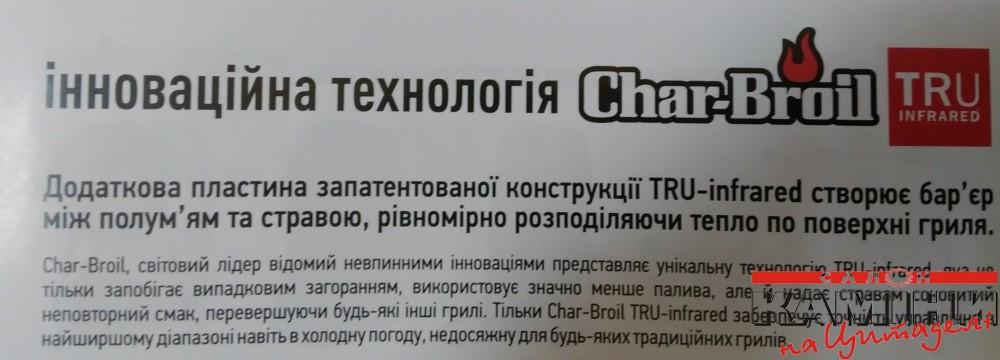 Газовий гриль Charbroil performance T-22G  - 4